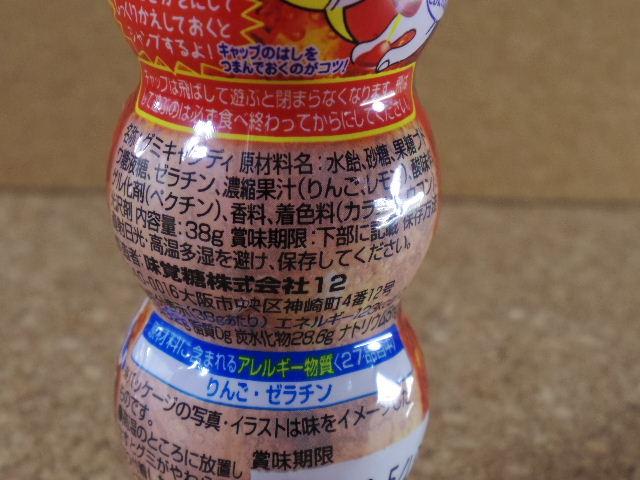 ぷっちょグミ コーラレモン 原材料表