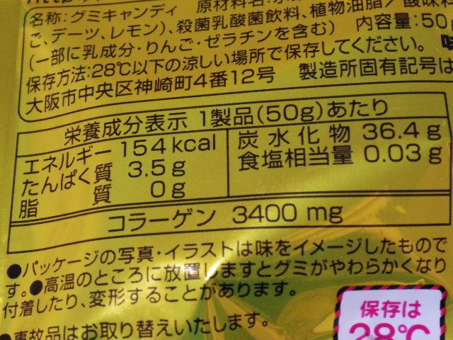 味覚糖 とろけるグミ コーラ 成分表
