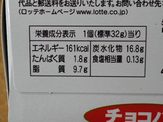 ロッテ チョコパイ 成分表