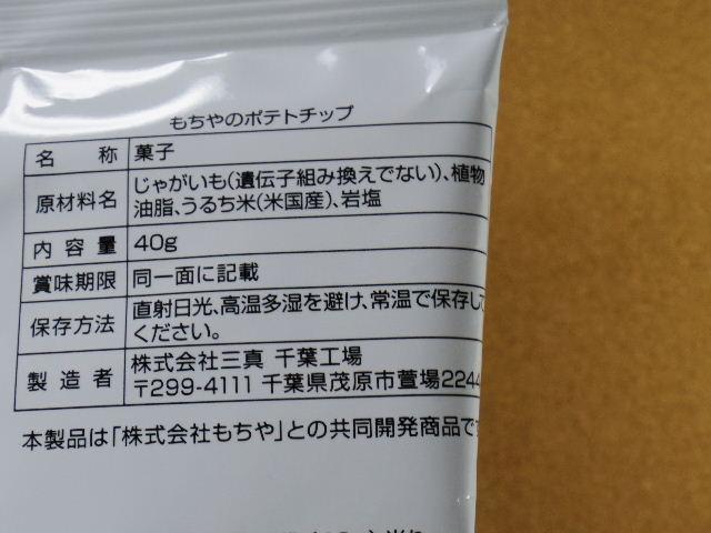 三真 もちやのポテトチップス 原材料表