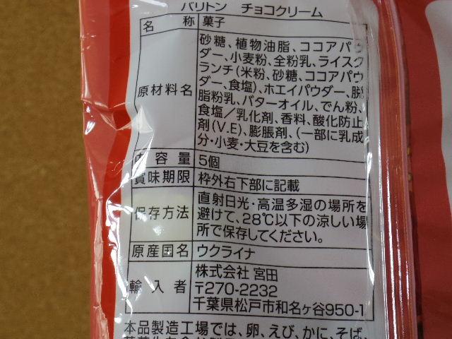バリトン チョコクリーム 原材料表