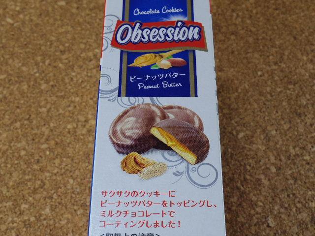 Obsession ピーナッツバター パッケージ2