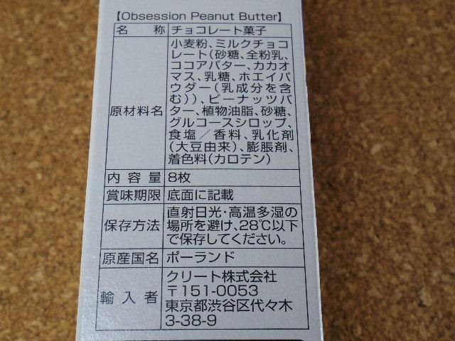 Obsession ピーナッツバター 原材料表