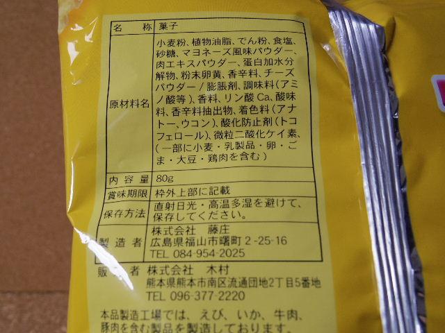 復刻版マヨボーの原材料表