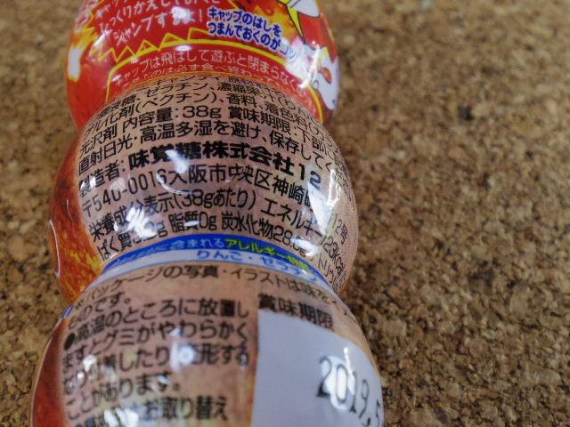 ぷっちょグミ コーラレモン 成分表