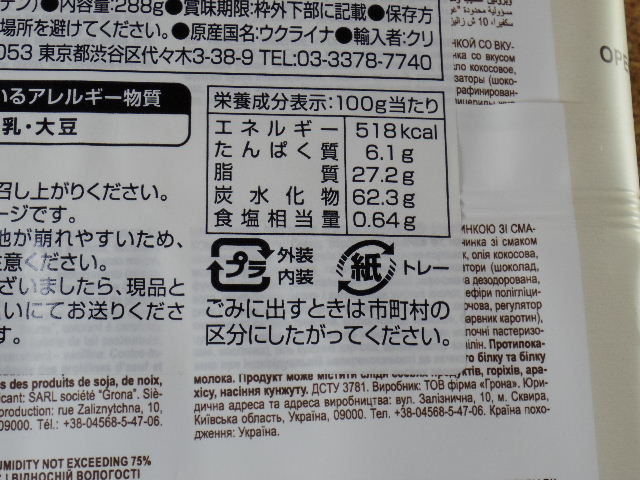 grona cushions チョコレート 成分表