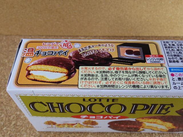 ロッテ チョコパイ 箱のサイド