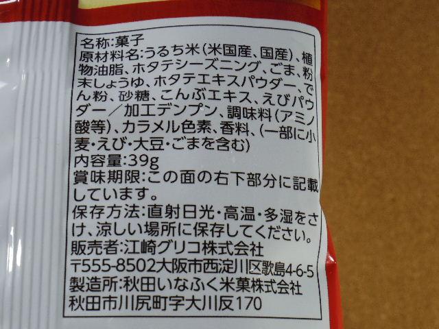 コメッコ 原材料表