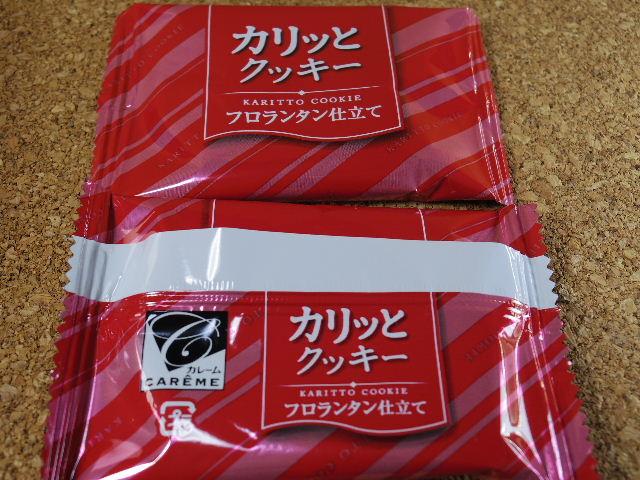カーレム カリッとクッキー フロランタン仕立て 個包装