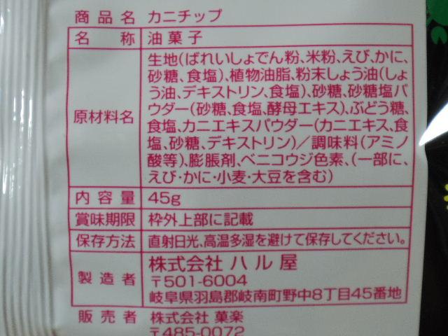 SUPER濃口カニチップ 原材料表