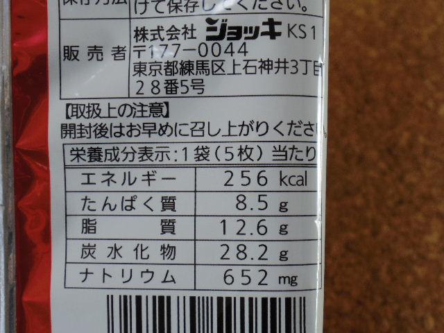 ジョッキ カライーカ 成分表