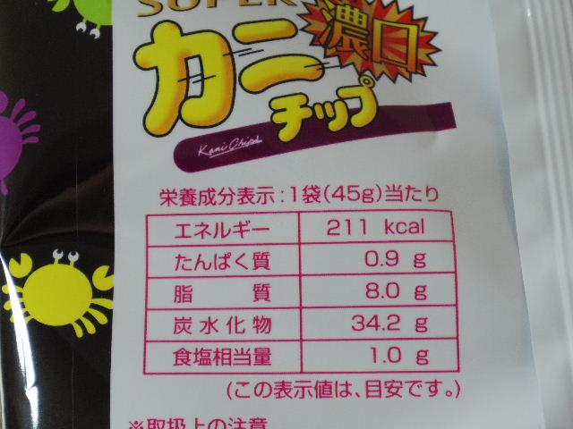 SUPER濃口カニチップ 成分表