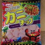 今回のおやつ:ハル屋の「SUPER 濃口 カニチップ」を食べる!