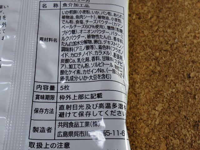 チーズイーカ 原材料表