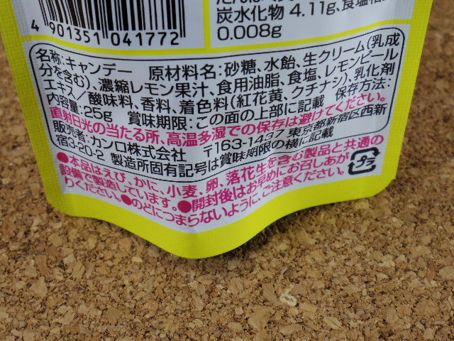 ピエールエルメの新感覚キャンディ アンフィニマン シトロン 原材料表