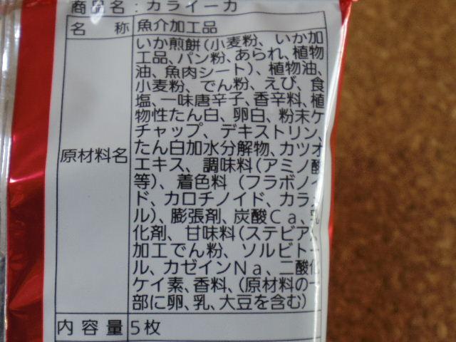 ジョッキ カライーカ 原材料表