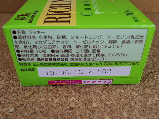 森永 リッチナッツクッキー 原材料表