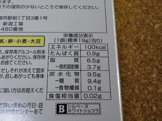 シルベーヌ ホワイトショコラ 成分表