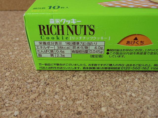 森永 リッチナッツクッキー 成分表
