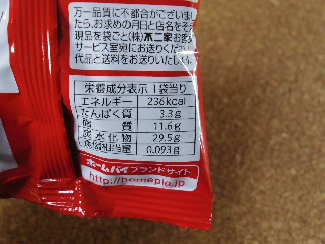 ホームパイ キャラメルコーン味 成分表