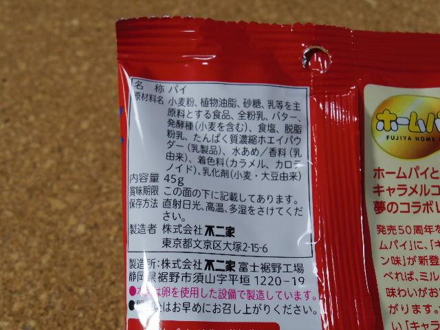 ホームパイ キャラメルコーン味 原材料表