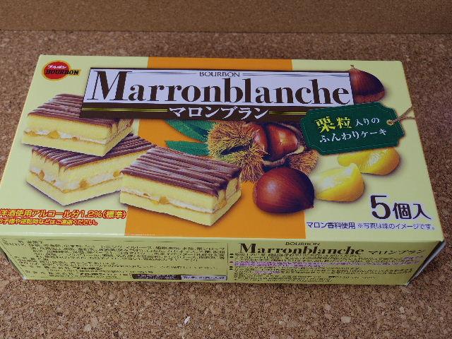 マロンブラン 箱2