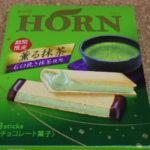 今回のおやつ:明治の「ホルン 薫る抹茶」を食べる!