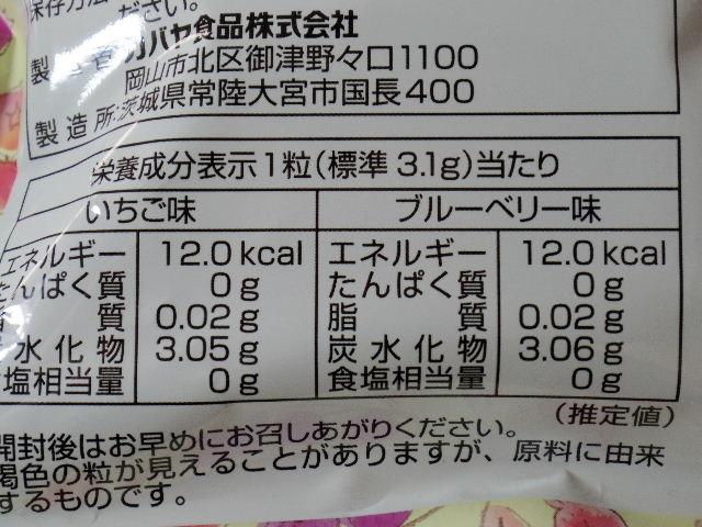カバヤ 果実ラムネ 成分表