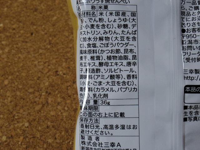 超うす焼せんべい ゴボウ 原材料表
