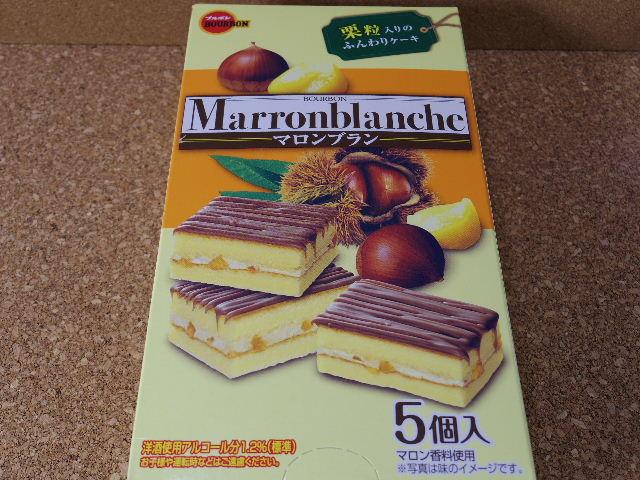 マロンブラン 箱1