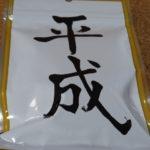 今回のおやつ:クリートの「#平成最後のグミ」を食べる!