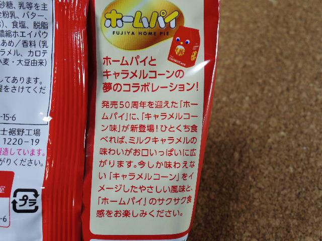 ホームパイ キャラメルコーン味 説明