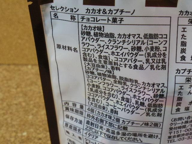 witors セレクション カカオ カプチーノ 原材料表