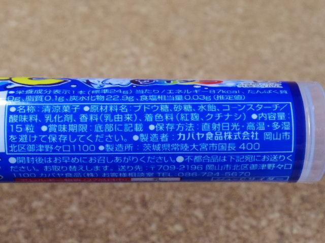 ジューC サイダー 原材料表