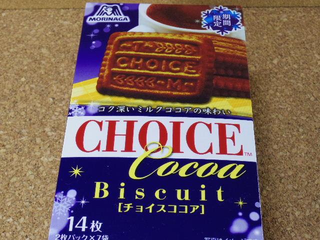 チョイスココア 箱2