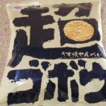 今回のおやつ:三幸製菓の「超うす焼せんべい ゴボウ」を食べる!