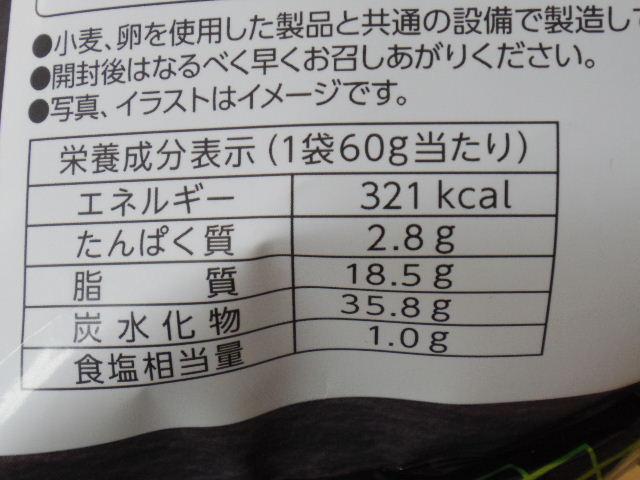 YBC ゼットカット 牡蠣のアヒージョ味 成分表
