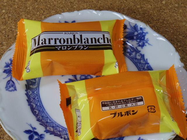 マロンブラン 個包装