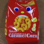 今回のおやつ:東ハトの「キャラメルコーン」を食べる!