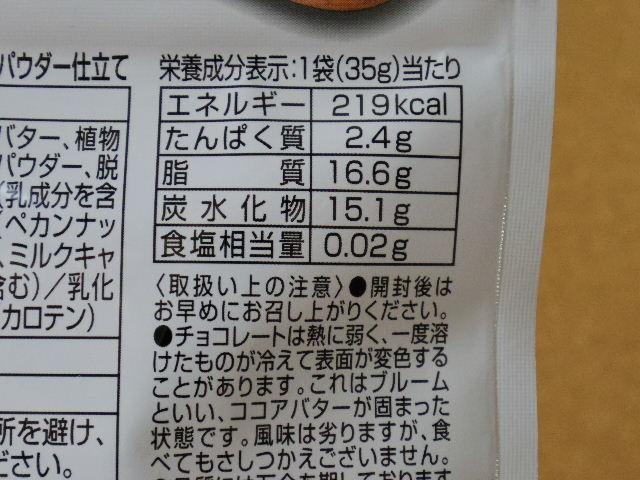 ペカンナッツチョコレート キャラメルチョコ パウダー仕立て 成分表