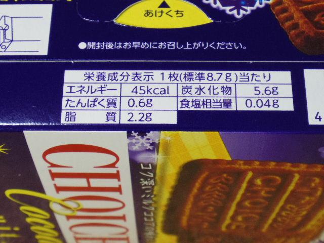 チョイスココア 成分表