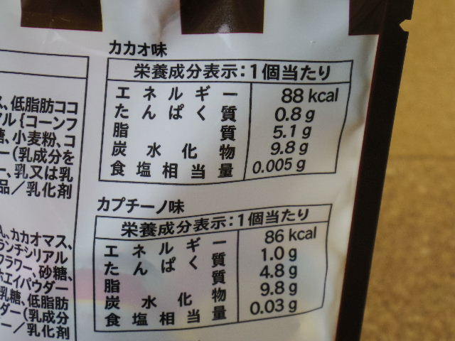 witors セレクション カカオ カプチーノ 成分表