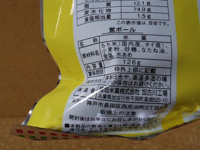 鴬ボール 原材料表