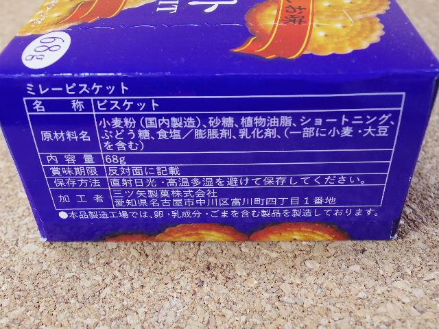 三ツ矢製菓ミレービスケット 原材料表