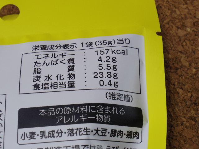 インデラカリー 柿の種 成分表
