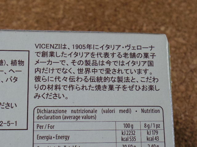 VICENZI ミルフィーユパイ チョコレートクリーム 説明