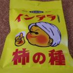 今回のおやつ:三真の「インデラ CURRY 柿の種」を食べる!