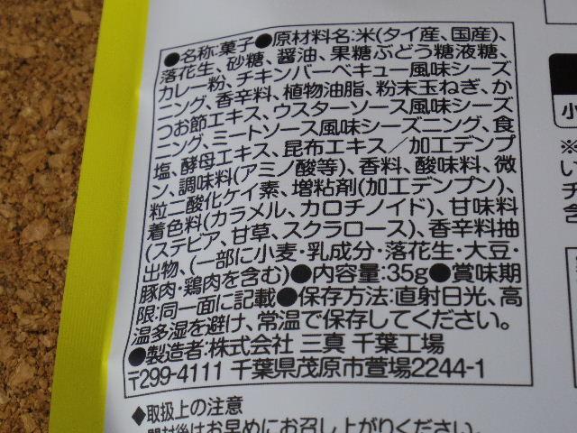 インデラカリー 柿の種 原材料表