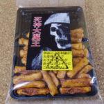 今回のおやつ:安江製菓の「死神大魔王」を食べる!