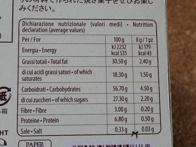 VICENZI ミルフィーユパイ チョコレートクリーム 成分表2